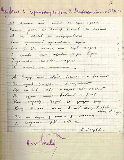 Автограф стихотворения О.Э.Мандельштама «Мы живем, под собою не чуя страны...» из следственного дела 1934 года. ЦАФСБ