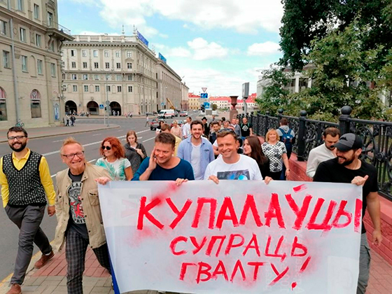 Надпись на плакате: «Купаловцы против насилия!»
