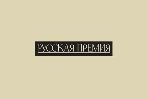 Объявлен прием работ насоискание «Русской Премии» по результатам 2016 года
