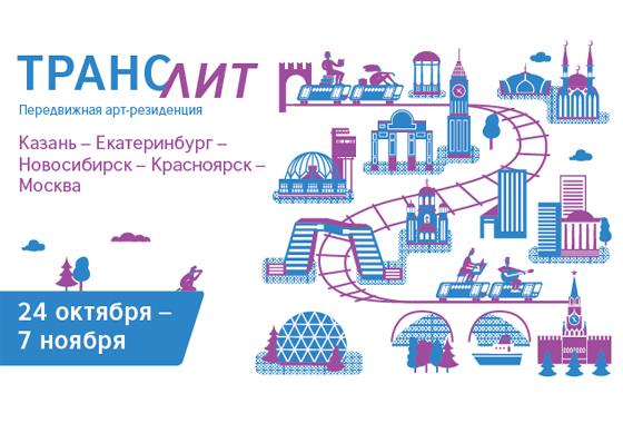 Культурные деятели из Российской Федерации и Великобритании совершат путешествие поТранссибу