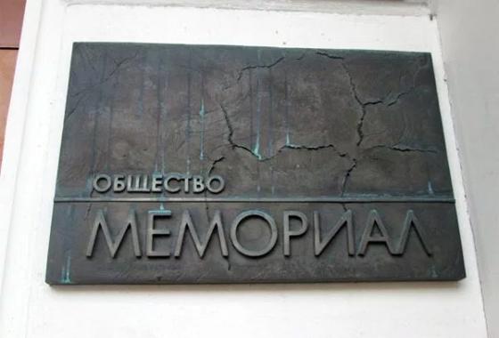 «Мемориал» оштрафован на300 тыс. руб. заотказ регистрироваться «иноагентом»