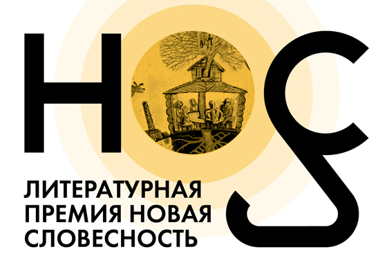 Литературная премия «НОС»