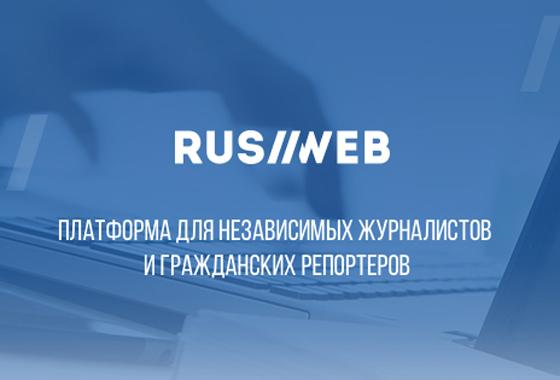 Закрылся независимый русский интернет-проект Rus2Web