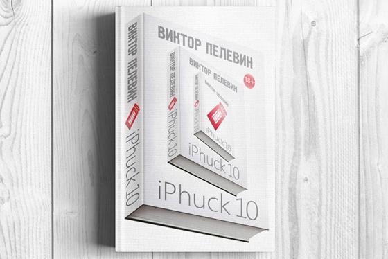 Новый роман Пелевина «iPhuck 10» станет эпохальным?
