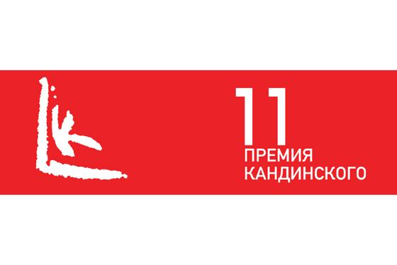 Краснодарская арт-группировка ЗИП вышла вфинал Премии Кандинского