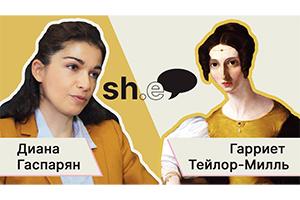 Философия: женский род. Гарриет Тейлор-Милль