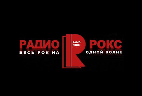 ПЕСНИ С РАДИО РОКС БЕЛАРУСЬ СКАЧАТЬ БЕСПЛАТНО